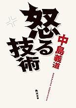 表紙: 怒る技術 (角川文庫) | 中島 義道