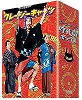 クレージーキャッツ 豪華絢爛 時代劇ボックス [DVD]