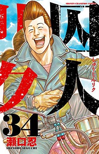 囚人リク(34) (少年チャンピオン・コミックス) - 瀬口忍