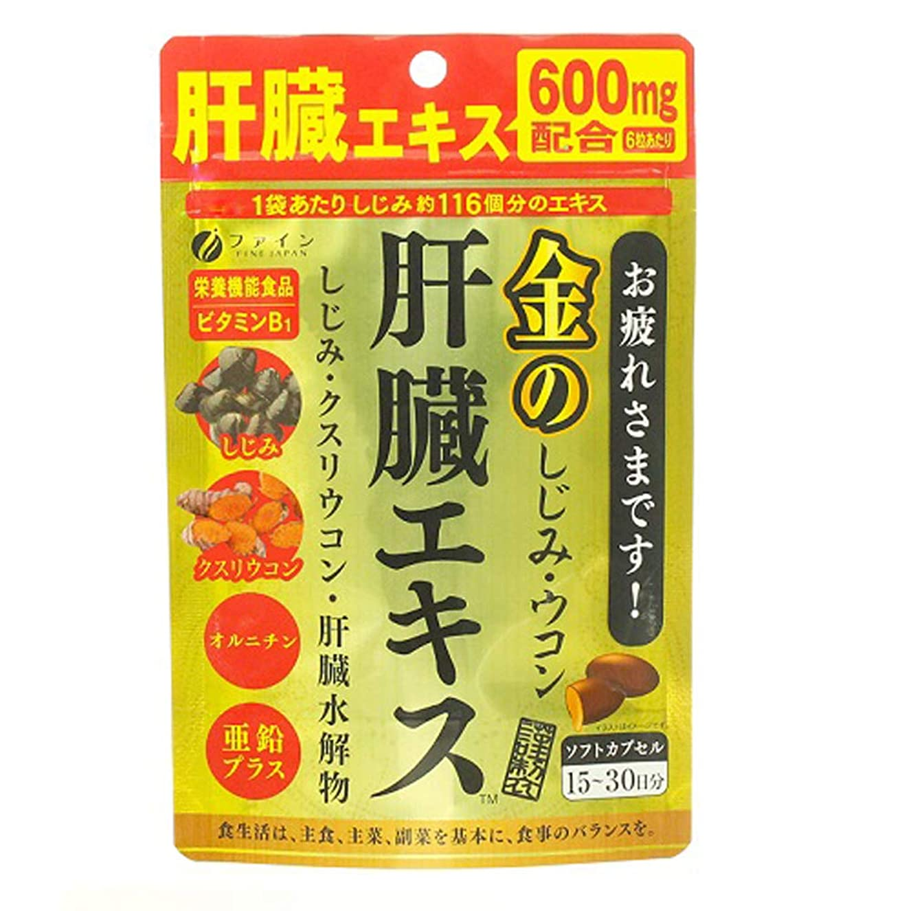 裁判官発行する事ファイン 金の しじみ ウコン 肝臓エキス 90粒 クルクミン 亜鉛 オルニチン クスリウコン 配合