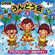 2008 うんどう会(3)アロアロ アロハ!~楽園の魔法~