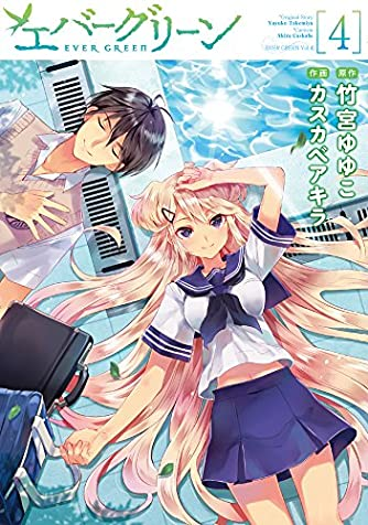 エバーグリーン (4) (電撃コミックス)