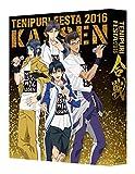 テニプリフェスタ2016 ~合戦~[DVD]
