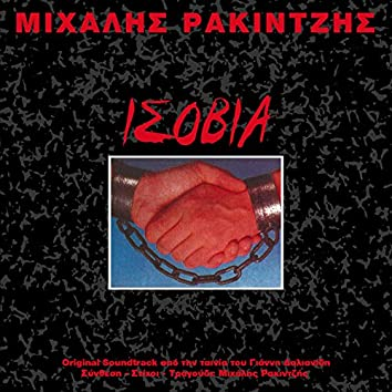 Isovia (Original Motion Picture Soundtrack)