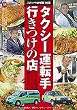 タクシー運転手 行きつけの店 (こおりやま情報グルメブックシリーズ)