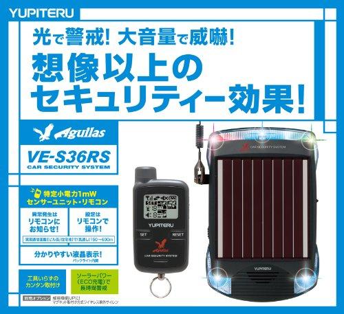 ユピテルアギュラス簡単取付ソーラー充電タイプカーセキュリティ通報機能付きVE-S36RS