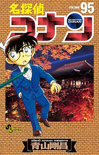 名探偵コナン (95) (少年サンデーコミックス)の詳細を見る