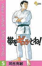 表紙: 帯をギュッとね!(5) (少年サンデーコミックス) | 河合克敏