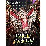 VIVA! FESTA!('17年宙組・東京・千秋楽)