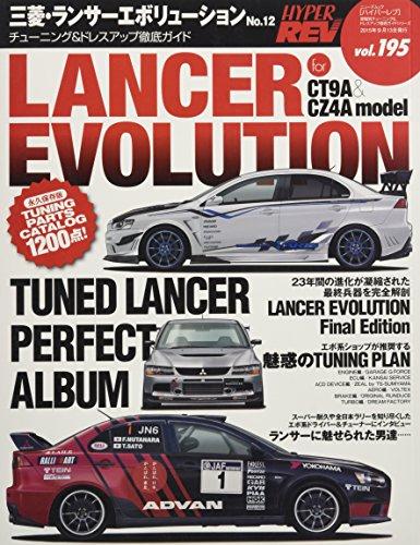 ハイパーレブVol.195  三菱・ランサーエボリューション no.12 (ニューズムック)