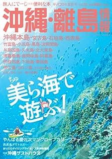 沖縄・離島情報〈平成20年夏秋号(通巻第55号)〉