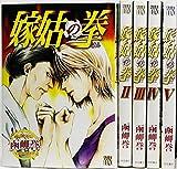 嫁姑の拳 コミック 1-5巻セット (秋田レディースコミックスデラックス)
