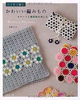 かわいい編みもの