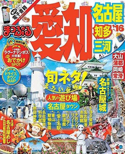 まっぷる 愛知 名古屋 知多・三河 '16 (まっぷるマガジン)の詳細を見る
