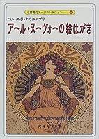 アール・ヌーヴォーの絵はがき―ベル・エポックのエスプリ (京都書院アーツコレクション―デザイン (38))