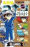 名探偵コナン50+PLUS SDB(スーパーダイジェストブック) (少年サンデーコミックススペシャル)