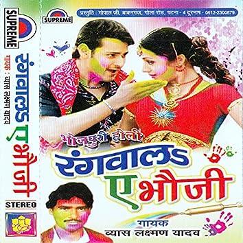 Rangwala A Bhauji - Holi Geet