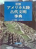 岩波 アメリカ大陸古代文明事典