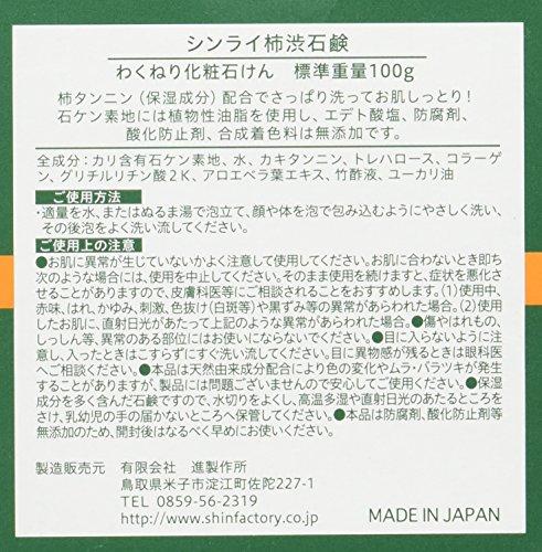 進製作所『柿渋石鹸』
