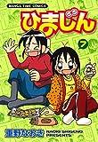 ひまじん 7巻 (まんがタイムコミックス)