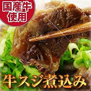 専門店の味をご自宅で牛すじ煮込みギフトセット(約150g×10パック) 《*冷凍便》