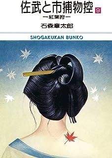 佐武と市捕物控 ビッグコミック版(9) (ビッグコミックス)