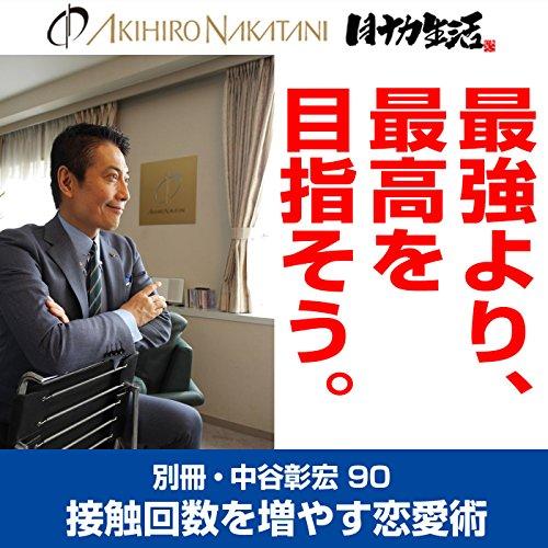 別冊・中谷彰宏90「最強より、最高を目指そう。」――接触回数を増やす恋愛術 | 中谷 彰宏