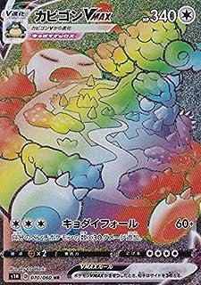 ポケモンカードゲーム PK-S1H-070 カビゴンVMAX HR