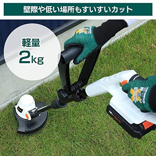 IRISOHYAMA(アイリスオーヤマ)『充電式グラストリマー18V(JGT230)』
