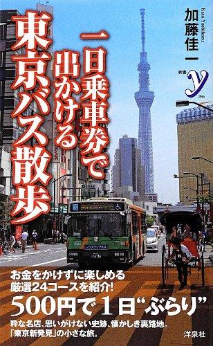 一日乗車券で出かける東京バス散歩 (新書y)