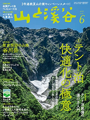 山と溪谷 2021年 6月号[雑誌]