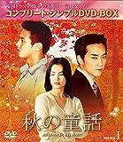 秋の童話 BOX1<コンプリート・シンプルDVD-BOX5,000円シリーズ>【期間...[DVD]