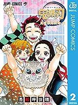 鬼滅の刃公式ファンブック 鬼殺隊見聞録・弐 (ジャンプコミックスDIGITAL) Kindle版