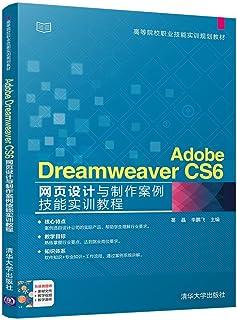 Adobe Dreamweaver CS6网页设计与制作案例技能实训教程 葛磊 *飞 清华大学出版社 9787302481904