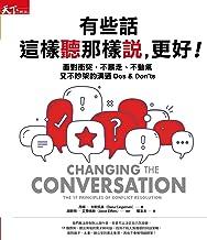 有些話,這樣聽那樣說,更好: 面對衝突,不暴走、不動氣又不吵架的溝通 Dos & Don'ts (Traditional Chinese Edition)