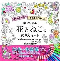 幸せをよぶ花とねこのぬりえセット ぬりえ本2冊セット 24色色鉛筆