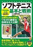 ソフトテニス 基本と戦術 (PERFECT LESSON BOOK) - 小野寺 剛