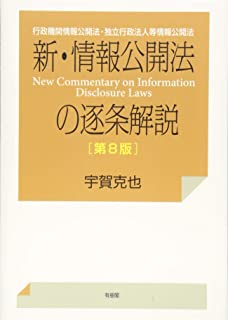 新・情報公開法の逐条解説 -- 行政機関情報公開法・独立行政法人等情報公開法 第8版