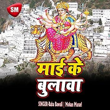 Mai Ke Bulawa (Durga Bhajan)