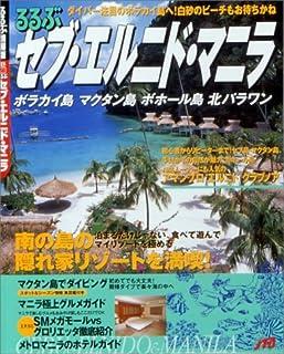 るるぶセブ・エルニド・マニラ―ボラカイ島マクタン島ボホール島北パラワン (〔2001〕) (るるぶ情報版―海外)