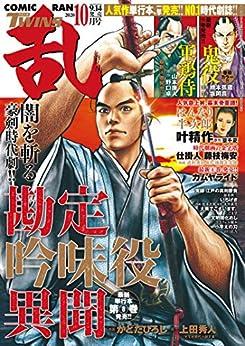 [雑誌] コミック乱ツインズ 2020年10月号
