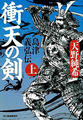 衝天の剣 島津義弘伝(上) (時代小説文庫)