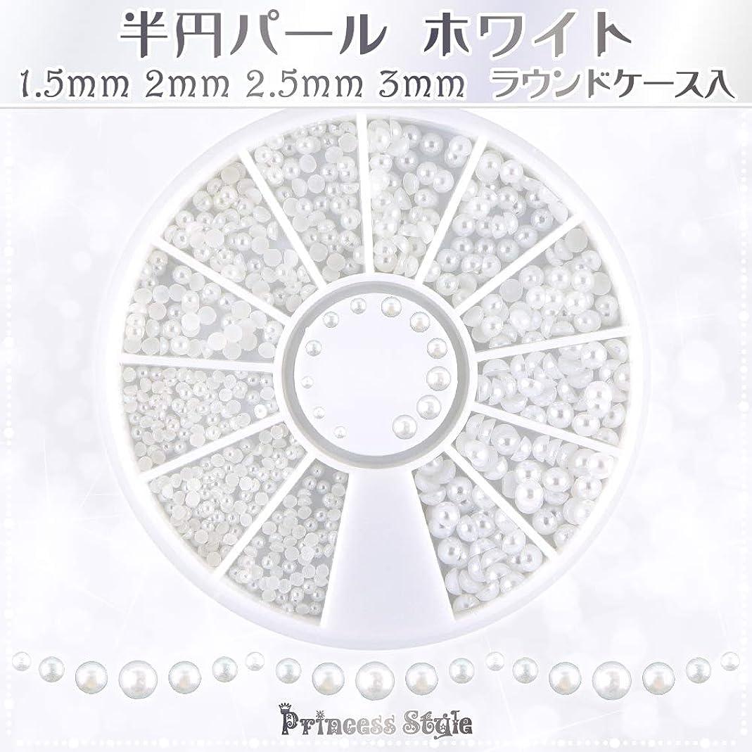 パンダ境界ジェット半円パール ホワイト ネイル デコ用 1.5mm,2mm,2.5mm,3mm ラウンドケース入