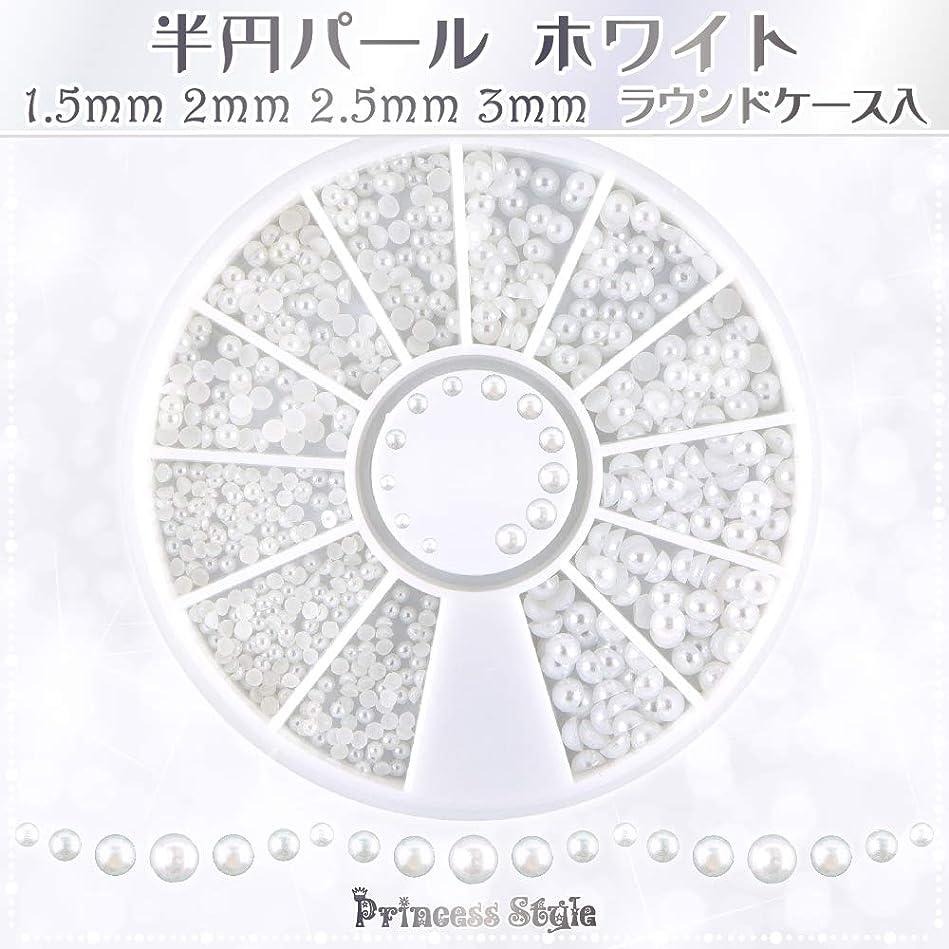 応答分岐するノート半円パール ホワイト ネイル デコ用 1.5mm,2mm,2.5mm,3mm ラウンドケース入
