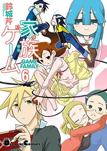 電撃4コマ コレクション 家族ゲーム(6) (電撃コミックスEX)
