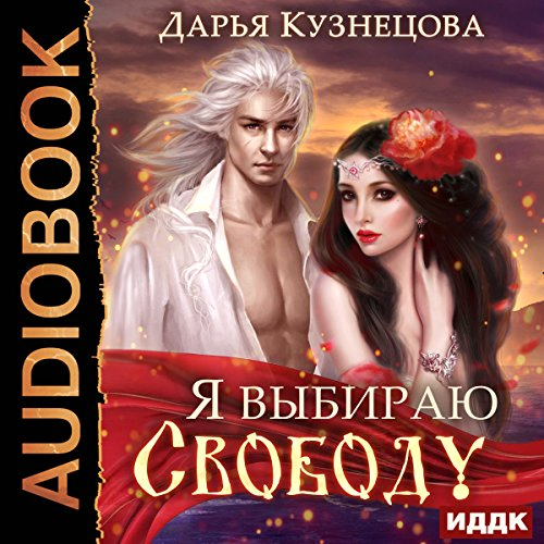 I Choose Freedom [Russian Edition] audiobook cover art