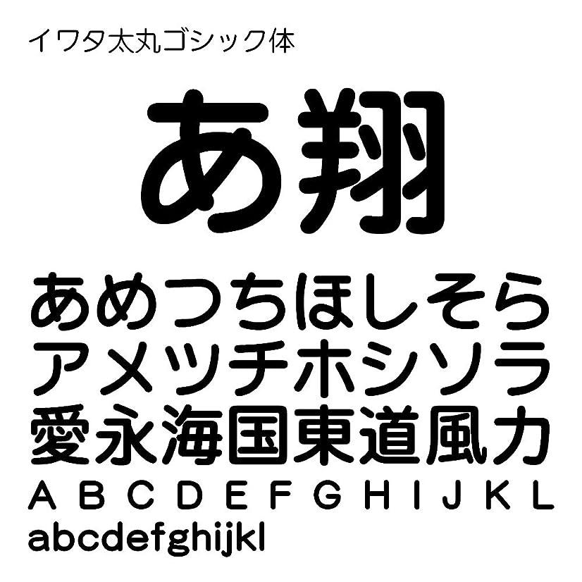 コースダイバー視聴者イワタ太丸ゴシック体Pro OpenType Font for Windows [ダウンロード]