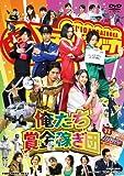 俺たち賞金稼ぎ団[DVD]