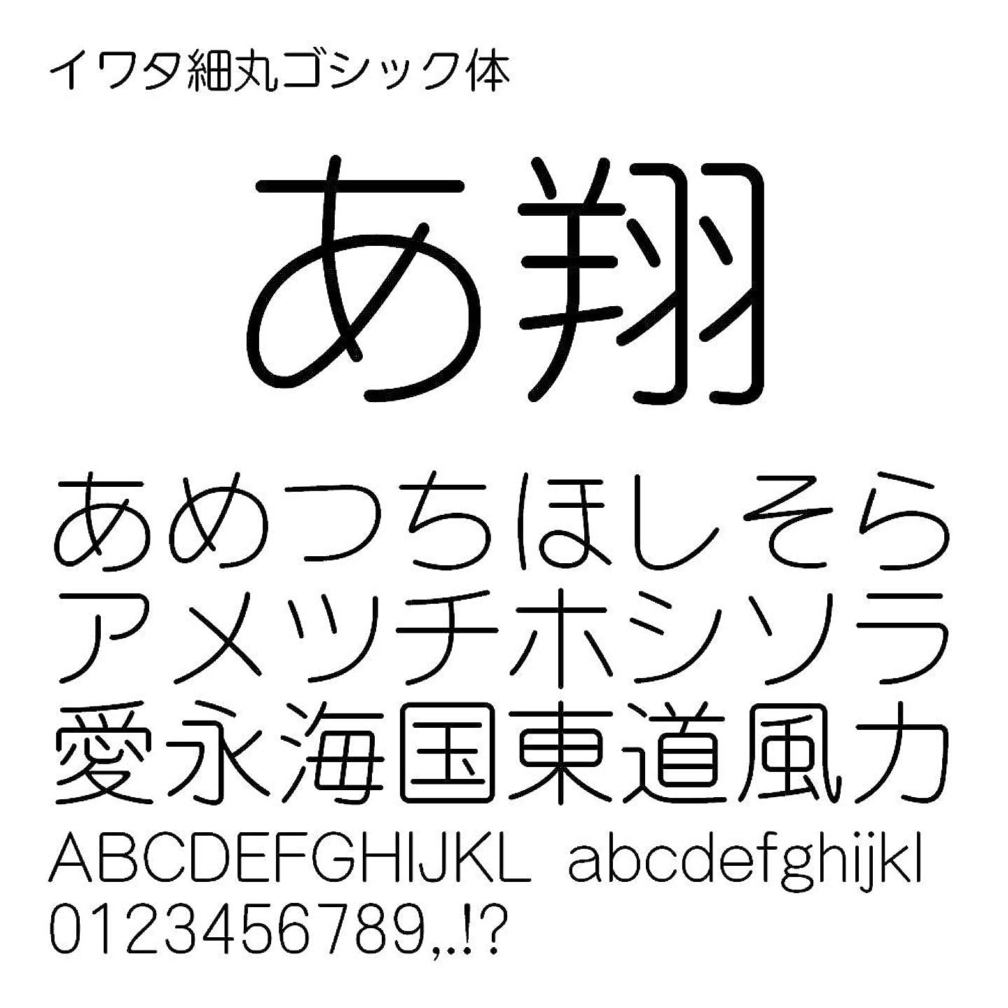 服おなじみの充実イワタ細丸ゴシック体Pro OpenType Font for Windows [ダウンロード]
