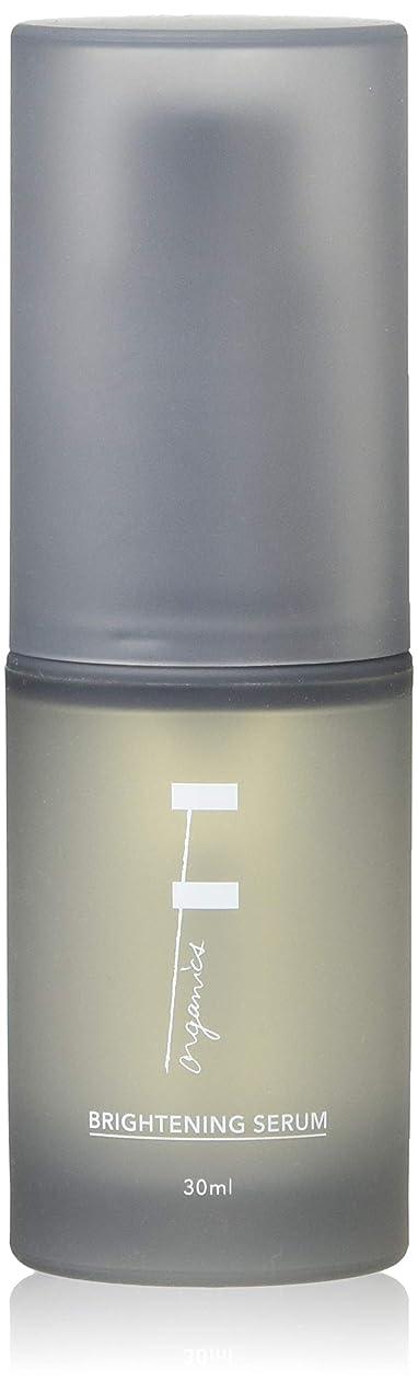 オーバーフロー論争の的受け取るF organics(エッフェオーガニック) ブライトニングセラム 30ml